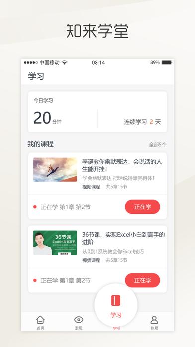 知来学堂 screenshot 3
