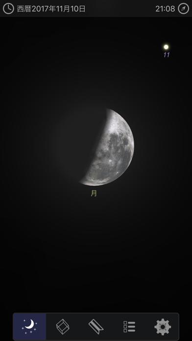 天文学 3Dのおすすめ画像4