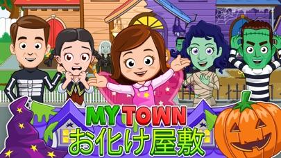 My Town : Haunted Houseのおすすめ画像1