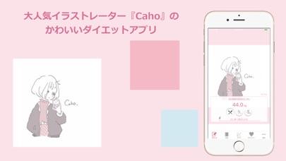 Cahoのかわいいダイエットアプリのおすすめ画像1