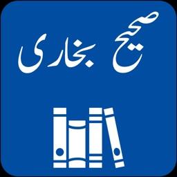 Sahih Bukhari Shareef Urdu