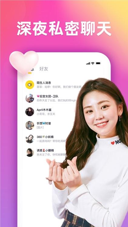 咪语音-语音交友聊天处cp的互动平台 screenshot-3