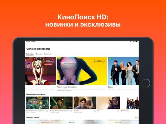 Screenshot #5 pour КиноПоиск: кино и сериалы