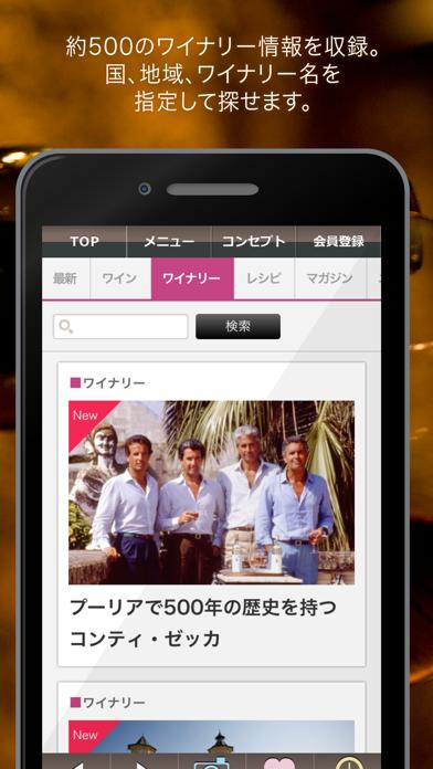 Wine-Link(ワインリンク)-ワイン情報&ワイン検索 ScreenShot3