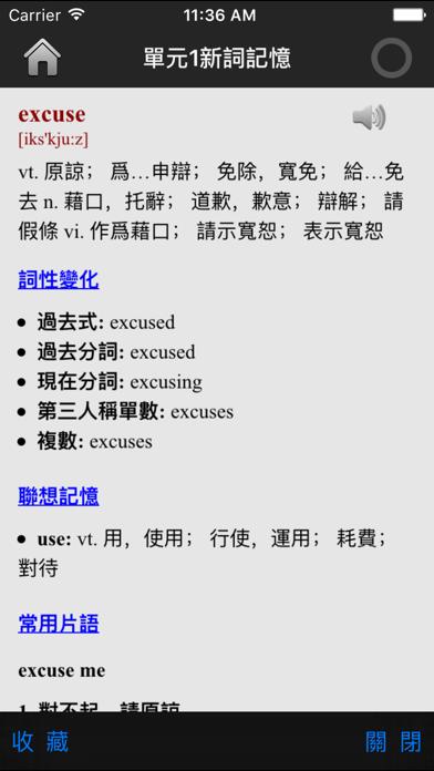新概念英语词汇 screenshot two