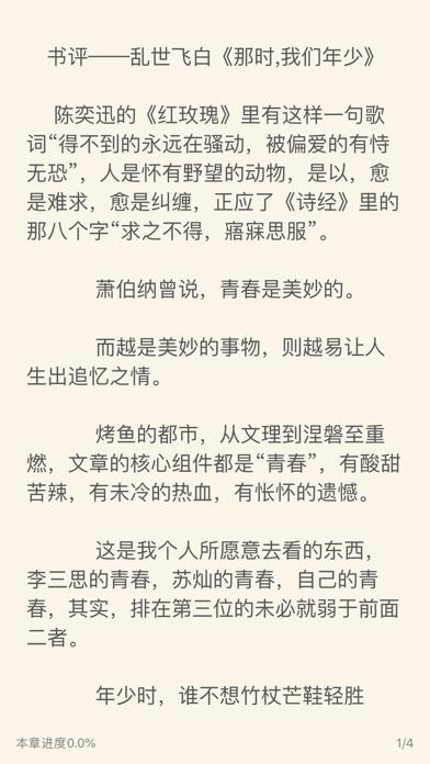 全本小说阅读器-热门小说大全 screenshot four
