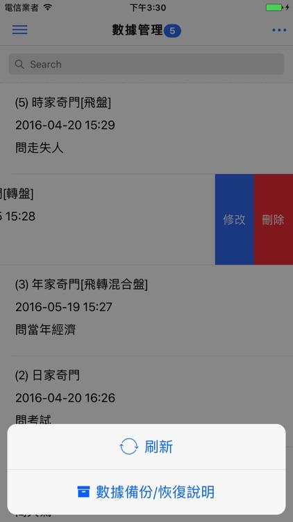奇門(實用) screenshot-4