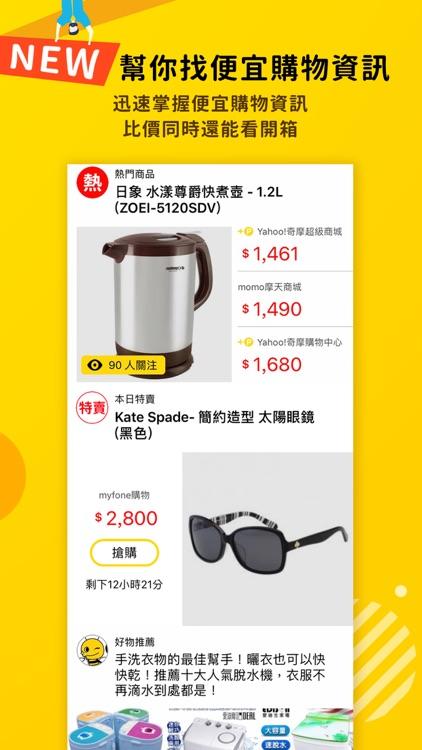 飛比價格 - 購物拍賣比價找便宜 screenshot-6
