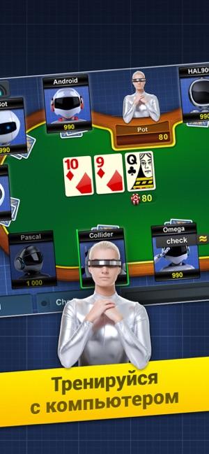 арена скачать онлайн покер