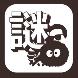 アイコン美術館 私誰 謎トレクイズゲーム By Rumiko Tokuda