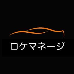 ロケマネージ By Synon Inc