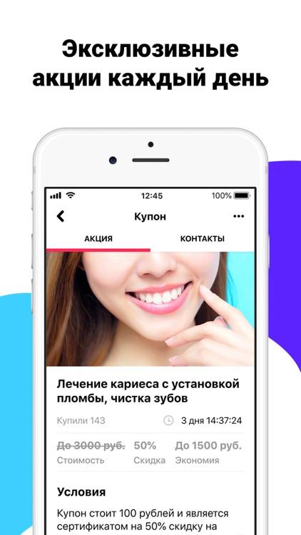 KuponYkt: скидки и акции