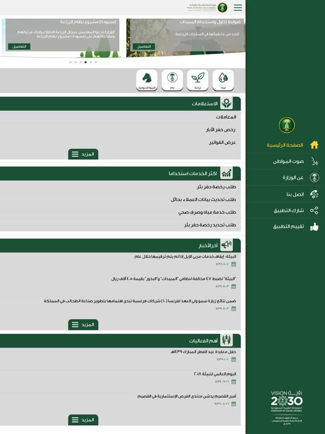 وزارة البيئة والمياه والزراعة on the App Store