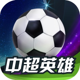 中超英雄 - 实况足球王者