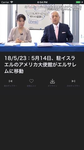 藤井 厳 喜 評判