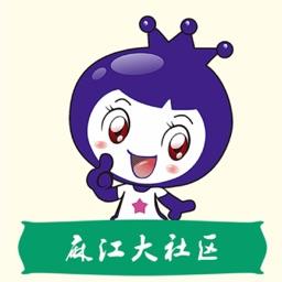 麻江大社区