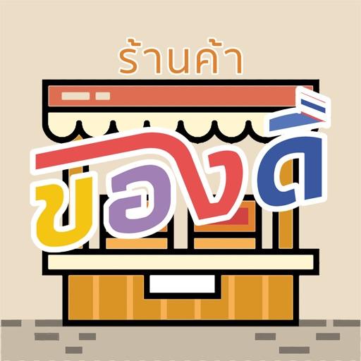 ของดี - ร้านค้า iOS App