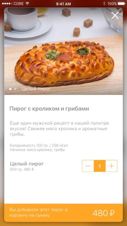 Штолле - Заказ пирогов