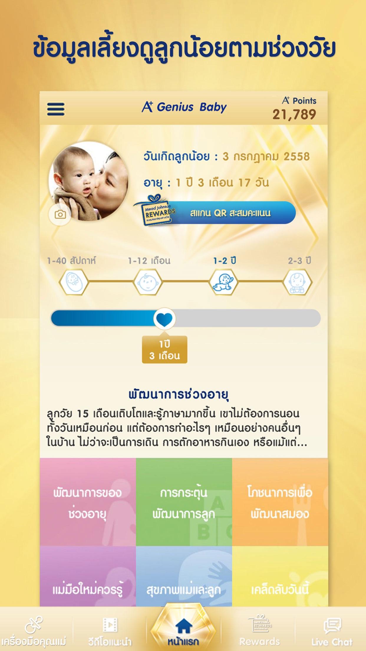 A+ Genius Baby Screenshot
