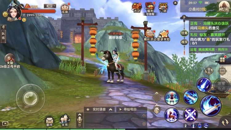 寻仙 screenshot-2