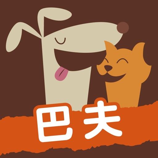 巴夫:犬貓生食第一品牌,最健康