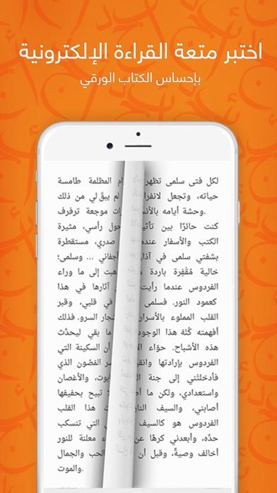 Screenshot for أبجد: كتب - روايات - قصص عربية in Lebanon App Store
