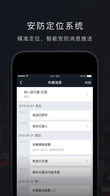 小牛电动 screenshot-3
