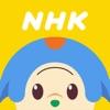 NHK オトッペずかん - iPhoneアプリ