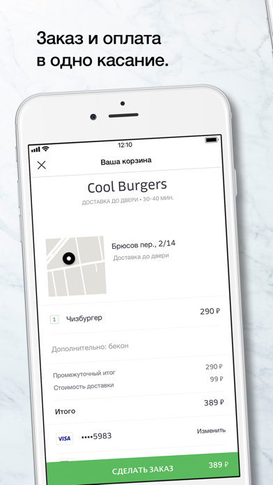 Screenshot for Uber Eats: доставка еды in Russian Federation App Store