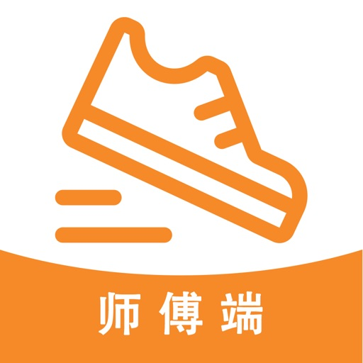 鞋子维修-师傅端