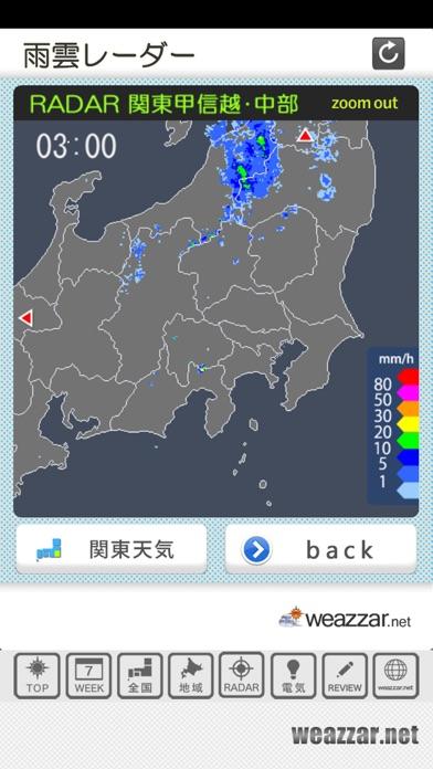 東京天気iのおすすめ画像3