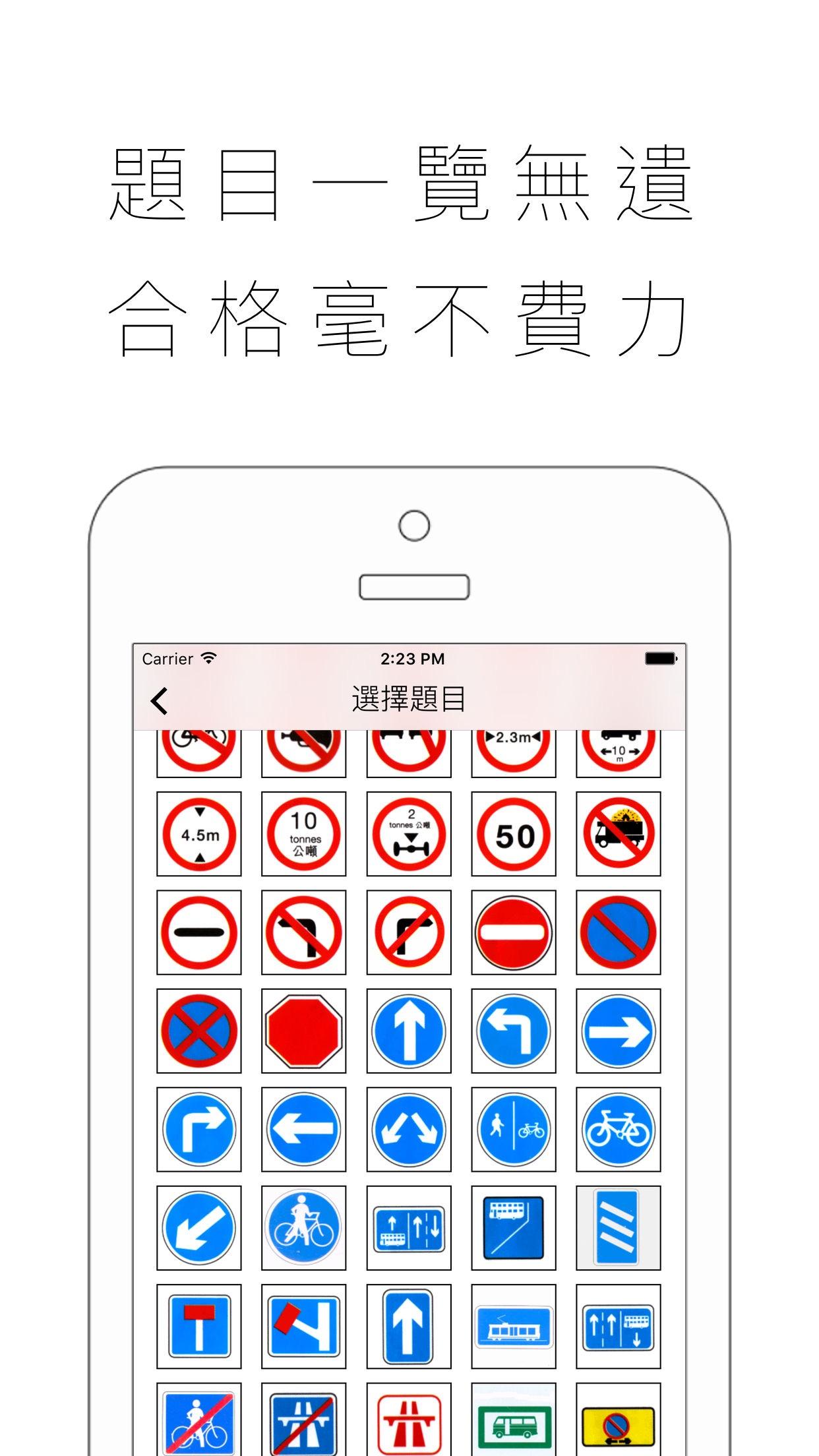 香港駕駛執照筆試 Screenshot