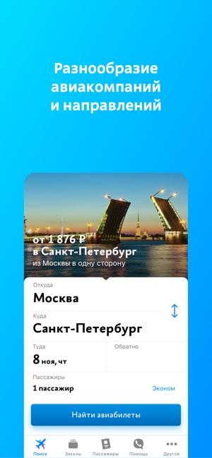 Москва сочи билеты на туту ру на самолет цена билета на самолет из барнаула до сочи