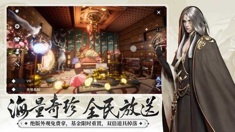 一梦江湖-原楚留香今已全面升级 screenshot-6