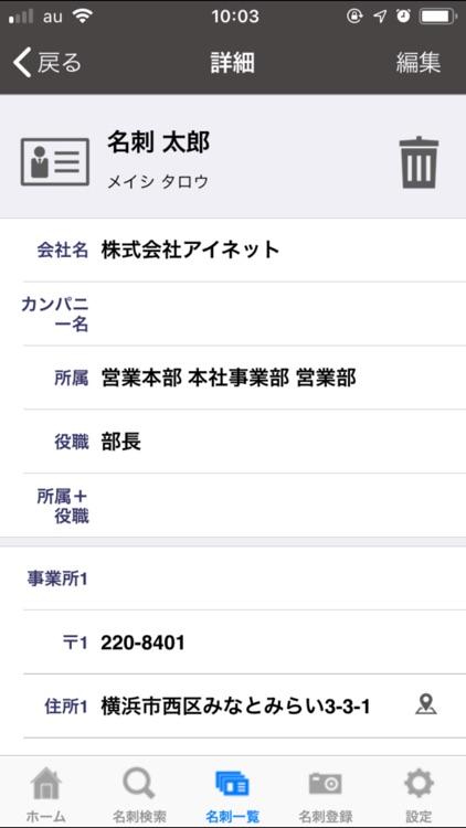 名刺バンク screenshot-4