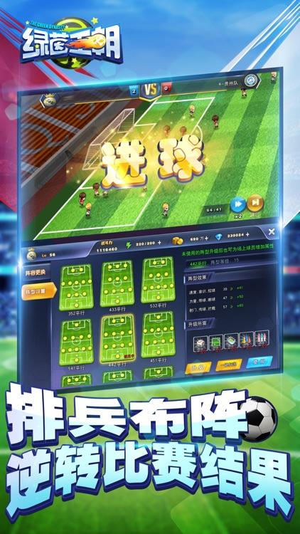 绿茵王朝-热血经营实况足球游戏 screenshot-3