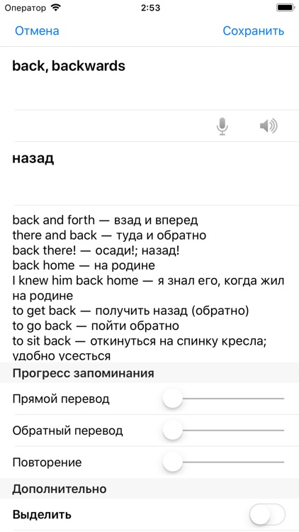 Words Lesson screenshot-9