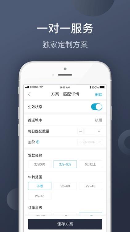 展业引擎-信贷经理智能抢单获客平台 screenshot-3
