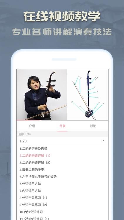 二胡 screenshot-2