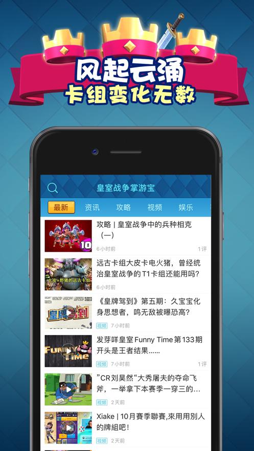 掌游宝 for 皇室战争 App 截图