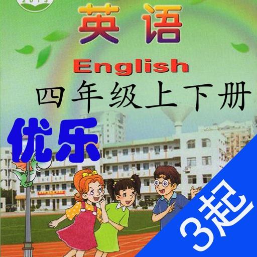湖南湘少英语四年级-优乐点读机