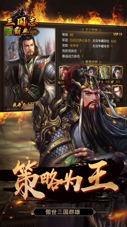 三国志霸业-极致烧脑策略手游 screenshot-3