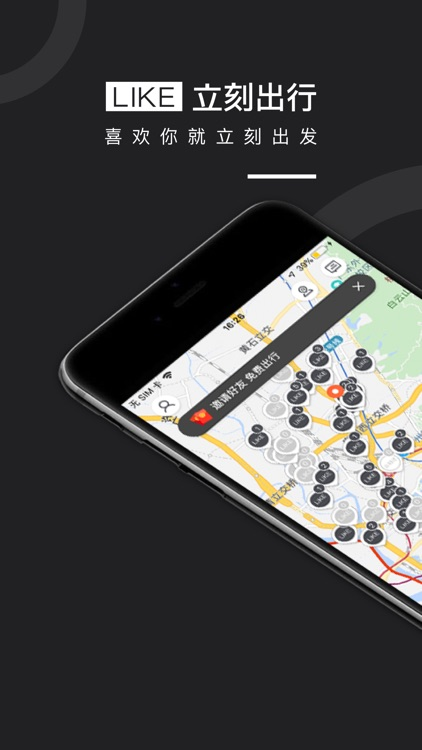 立刻出行——共享汽车租车app