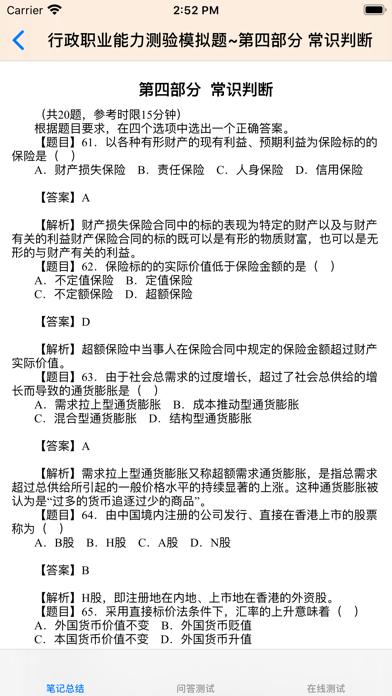 最新版事业单位考试大全 screenshot 4
