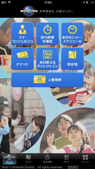 ユニバーサル・スタジオ・ジャパン 公式アプリ for Windows