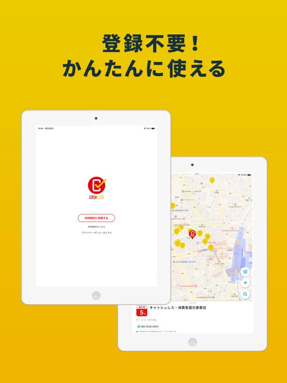 ポイント還元対象店舗検索アプリのおすすめ画像5