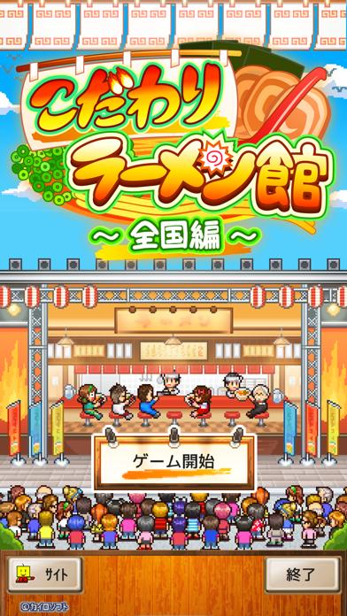 こだわりラーメン館〜全国編〜 screenshot1