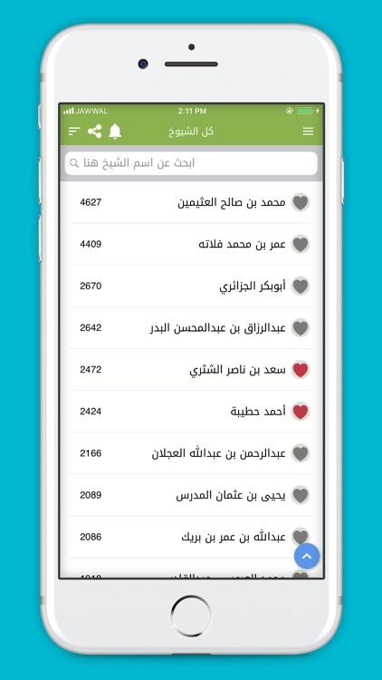 المكتبة الاسلامية الصوتية screenshot-3