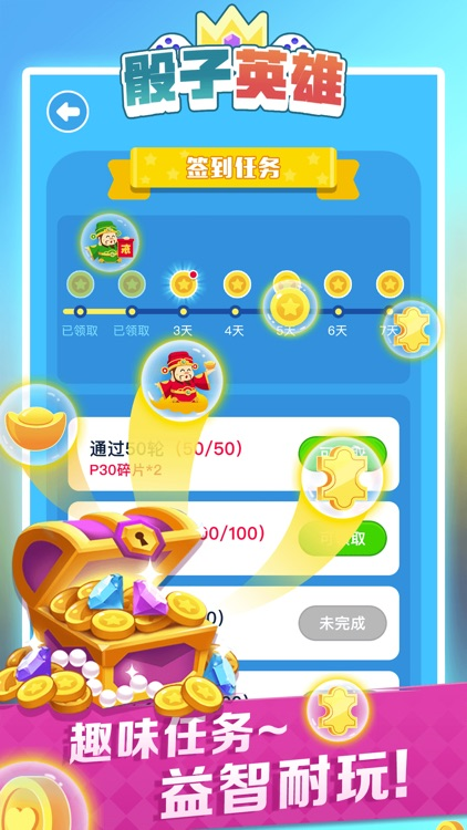 骰子英雄 screenshot-2