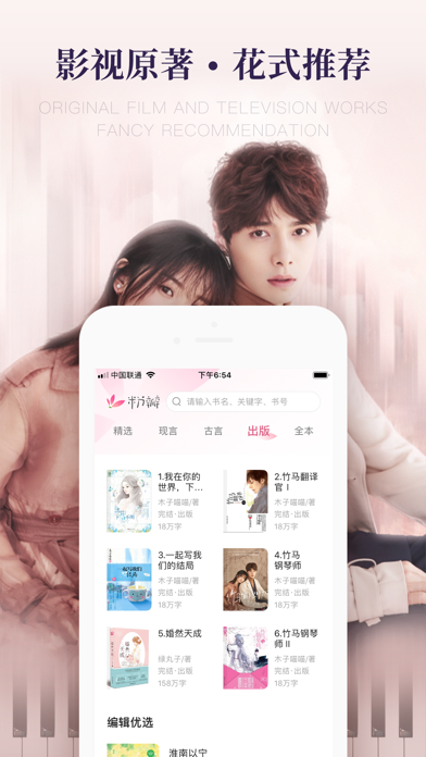 粉瓣书城-热门小说电子书阅读软件 screenshot three